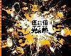 國語 - 伍佰 & China Blue - 光和熱 (正式發行版) (2015-06-19@193MB@320K@CF/GB/MEGA)(2P)